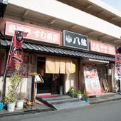 親しみやすい外観。初めてでも気兼ねなく入れる寿司店