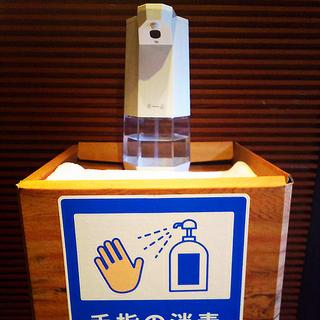 【入退店管理】来店時・お手洗い後の消毒をお願いいたします