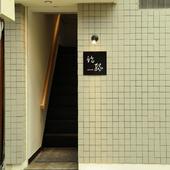 細い階段を上がれば、7席だけの特別な空間が