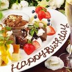 ◆誕生日・記念日特典◆ サプライズでメッセージ入り豪華Anniversaryプレート無料プレゼント! 誕生日・記念日を特別なものにしてみませんか。
