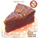 【グルテンフリー、卵・乳製品不使用】米粉のガトーショコラ