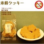 乳製品・卵・小麦粉・砂糖を使わないクッキーです。 優しい甘味、サクサクした触感です。o(^▽^)o アレルギー体質のお子様、授乳中のお母さんにも安心して食べて頂けます。