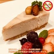 グルテンフリー、卵・乳製品・動物性不使用、ヴィーガン まるでクリームチーズケーキの様な触感! 天然塩が甘さを引き立てる塩バニラケーキです♪