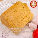 【グルテンフリー、卵・乳製品不使用】米粉シフォンケーキ