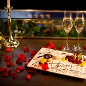 いつもより少し贅沢に 記念日/誕生日etcのお祝いに豪華ディナー