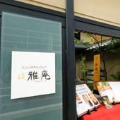 京都ならではの空間、食。観光客や外国人の方にも人気