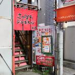 古きよき昭和感が心地よいジンギスカン専門店