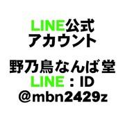 【受付方法】 ご注文は「お電話」または、「公式LINEアカウント」より承ります。 ☎ 06-6630-7341 LINE @mbn2429z  【受付時間】 11:30~14:00 17:00~22:30