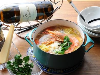 イタリアン海鮮鍋(2名様~)