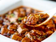 痺れるような旨みと本格的な四川の辛さがクセになる『激辛麻婆豆腐』