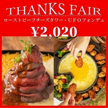 《単品飲み放題》OPEN1周年記念!30分飲み放題390円!!