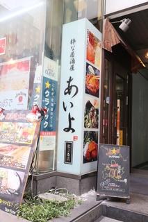 昼宴会も受付OK!!昼宴会クーポン利用で2980円→2500円に!!