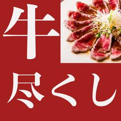 肉割烹といえばやっぱり牛肉♪日本橋・八重洲エリアで飲み会や宴会、歓送迎会をしたいという方は必見!