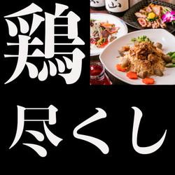 銘柄鶏を使った地鶏のオーブン焼や、椿や特製の鶏めしなど鶏料理を余すことなくお楽しみ頂ける贅沢コース♪