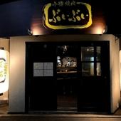 『小樽焼肉』知ってますよね!?!?