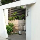 六本木ヒルズと東京ミッドタウンの真ん中にある、小さな隠れ家