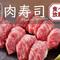 今夜は肉を存分に愉しみたい方へ★話題の肉寿司付き食べ放題