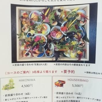 ●宴会コース