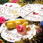 全席完全個室◆記念日・誕生日の方、無料プレートご用意します◆