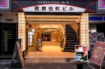 歌舞伎町ビルを入ってすぐの階段を登って2Fに