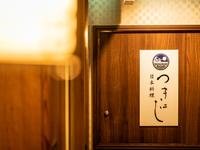 普段使いのお食事にも。日本料理を気軽に楽しむ