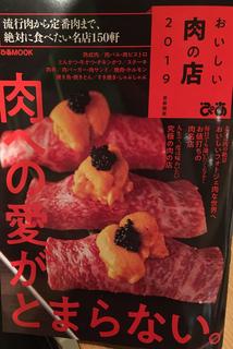 雑誌掲載情報【おいしい肉の店2019】