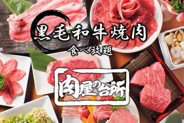 肉屋の台所 厳選和牛