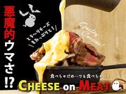 和牛炙り寿司×チーズ料理 肉バル ミート吉田 栄店