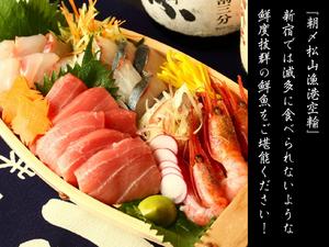 松山漁港から毎日空輸仕入れ! 朝ジメの『日替わり鮮魚刺し』