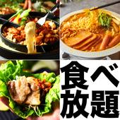 4種類の人気韓国グルメから選べる食べ放題!さらに25種類の一品メニューも食べ放題です!!