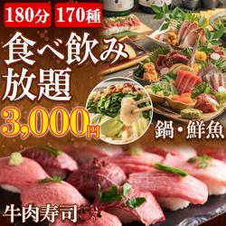 【全席個室】普段使いからとっておきの場面まで幅広くご利用いただけます。浜松駅3分!宴会は是非当店で!