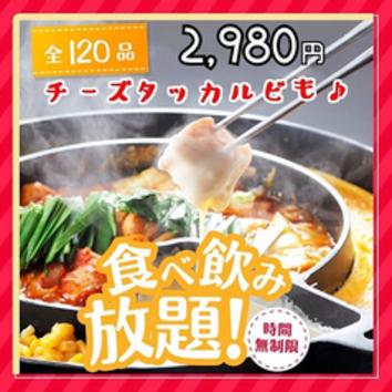 《2H飲放題×6品2500円》人気★チーズフォンデュ付!