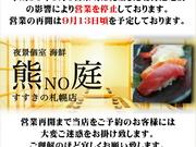 完全個室 北海道海鮮×串焼き 熊NO庭 すすきの店