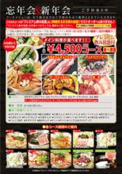 定番メニュー、花咲サムギョプサル・チーズダッカルビなど、メイン料理とお鍋をお楽しみ下さい!!