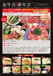 黒毛和牛焼肉とお鍋☆テッチャン・スンドゥブ鍋などの定番メニュー、メイン料理とお鍋をお楽しみ下さい!!