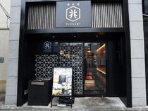 京都駅から徒歩圏内で訪れることができる焼肉店