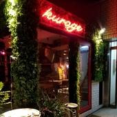 代々木公園近くにある、お洒落なカフェ風な外観の焼肉店