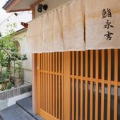 福島区の細い路地裏にひっそり佇む、都会の中の静かな隠れ家