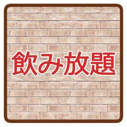 やいちの飲み放題メニュー +500円で生ビールが楽しめるプレミアム飲み放題に!!