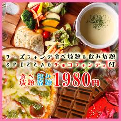 平日限定■チーズフォンデュ食べ放題&ソフトドリンク飲み放題+PIZZAとチョコフォンデュのSET
