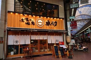 3名様~(平日2名様~)楽しめるご宴会コースを4000円~ご用意。新たに握り&鮮魚の宴会コースも追加!