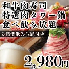 SNSで話題のロング肉寿司が食べ放題で登場!
