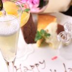 誕生日や記念日、素敵な時間は特別なお料理でおもてなし