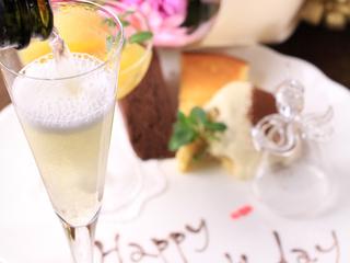 年に1度の誕生日、大切な記念日、素敵な時間をコース料理で満喫