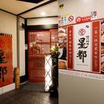 都心や中華街に慣れた四川ファンが地元で満足するためのお店