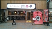 白い看板と赤い店頭幕が目印の焼肉店