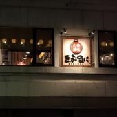 山形駅近くのビルの2階にある大衆酒場