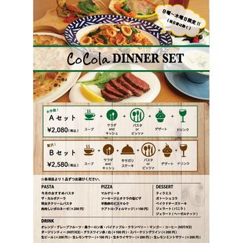 【日~木限定】2,080円cocola ディナーセット♪