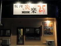 JR仙石線中野栄駅と陸前高砂駅からそれぞれ徒歩8分