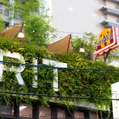 紙屋町東駅から歩いてすぐ。豊かな緑に覆われたガーデンが目印